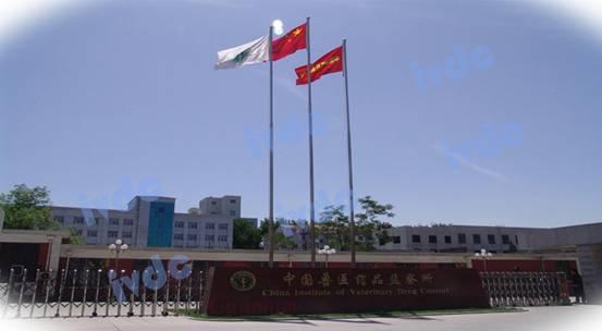 中国兽医药品监督所